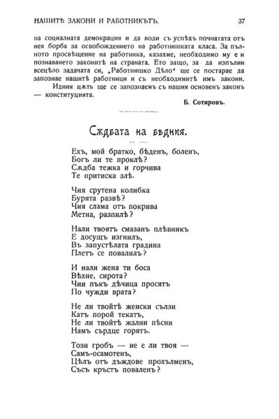 Image from object titled Съдбата на бедния : [Стихотворение]