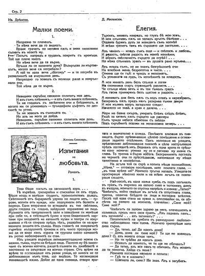 Image from object titled Изпитания на любовта  : Роман