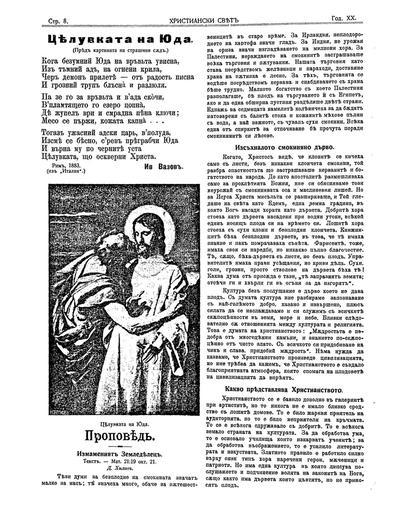 Image from object titled Целувката на Юда : [Стихотворение]