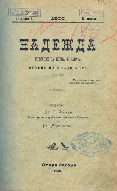 """Image from object titled Трудът : Из """"Скитнически песни"""" : [Стихотворение]"""