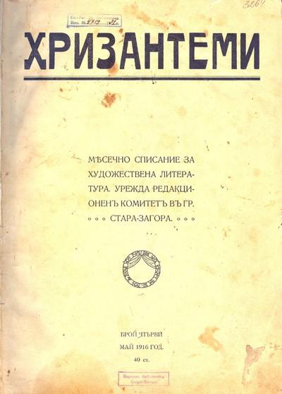"""Image from object titled За четенето и писането : Из """"Тъй рече Заратустра"""""""