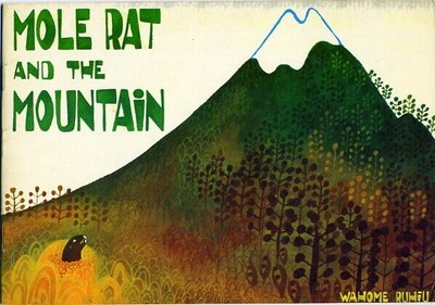 Image from object titled Mole rat and the Mountain