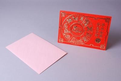 Image from object titled Chinese nieuwjaarskaart waarop de Chinese dierenriem