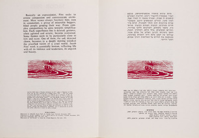 Ten Woodcuts Portfolio, introductory pages (Hebrew and English text)