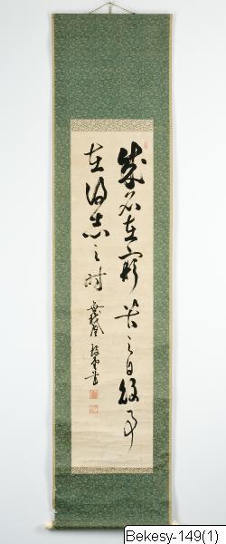 Image from object titled Kalligrafi, Bildkonst