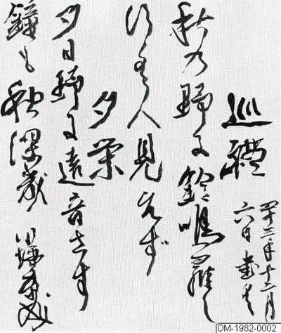 Kalligrafi, Bildkonst