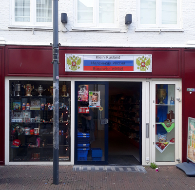 Image from object titled Klein Russland Russische winkel / Russian store in the Netherlands