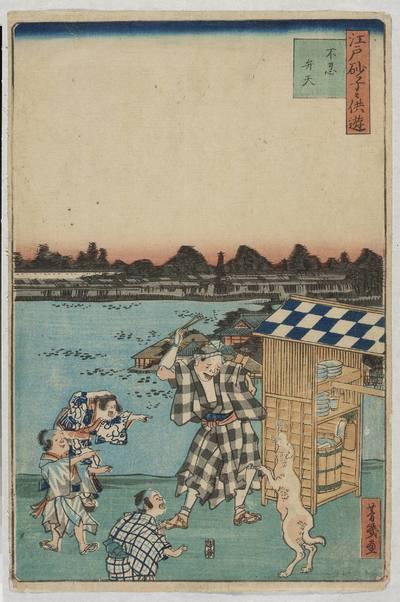 Shinobazu Benten: mężczyzna z tresowanym psem i dzieci nad brzegiem stawu Shinobazu, rycina z cyklu: Edo sunago kodomo asobi (Edo. Zabawy dzieci na piasku)