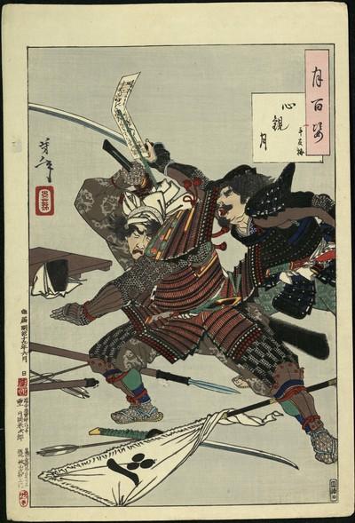 Image from object titled Shinkan no tsuki-Taira no Tomoume Stampă Viziunea interioară a lunii-Taira no Tomoume
