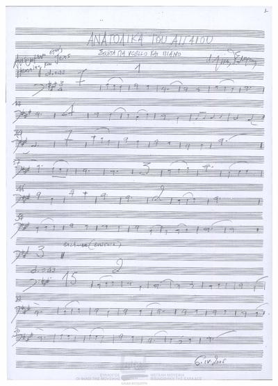 Ανατολικά του Αιγαίου, Σουίτα για vcello και πιάνο