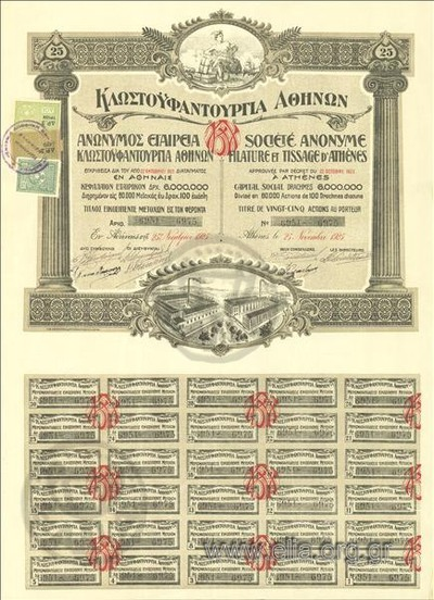 Image from object titled Textile Milling of Athens S.A., 25 stocks