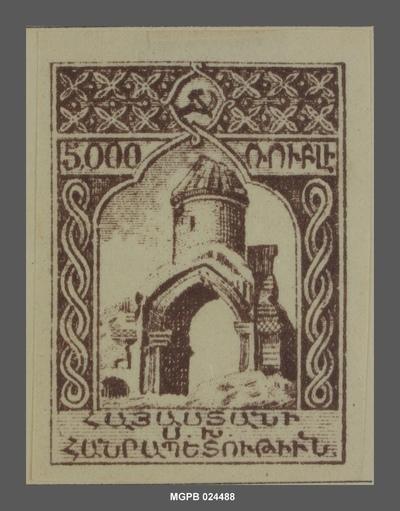 Image from object titled 5000 rubles Ruïnes d'una església a la ciutat d'Ani