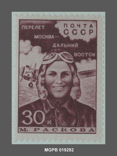 Image from object titled 30 copecs Marina Raskova