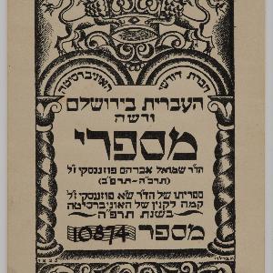 Ex libris zaprojektowany przez Henryka Berlewiego