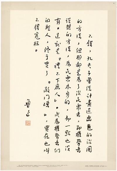 """鲁迅手稿 : """"不错,孔夫子曾经计划过出色的治国的方法,..."""" Kalligrafi af Lu Xun"""