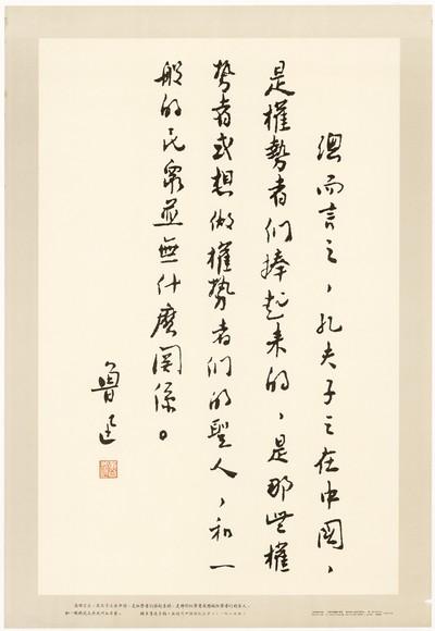 """鲁迅手稿 : """"总而言之,孔夫子之在中国, 是权势者们捧起来, ..."""" Kalligrafi af Lu Xun"""