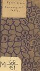 Image from object titled Как умер мой дядя : Рассказ  / Вс.В. Крестовский; Варшавский дневник № 227-230, 232, 234