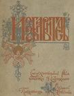 Image from object titled Избавитель : Стихотворение Мея  / Рис. Н.С. Самокиша
