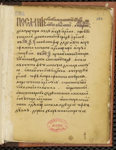 Image from object titled Dĕania Svętūhì Apostolŭ ...