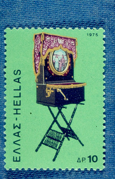 Image from object titled 1431_.jpg - Greek stamp, 1975; 1431_.jpg - Ελληνικό γραμματόσημο, 1975