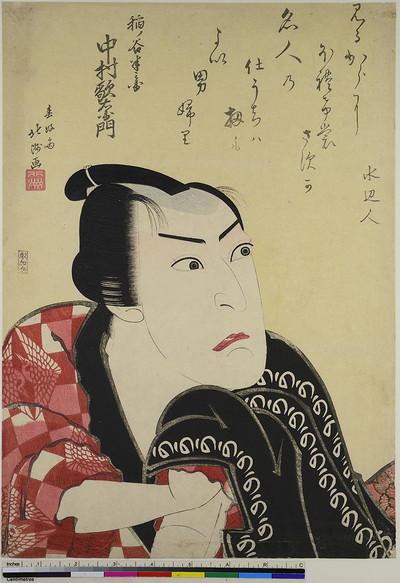 Der Schauspieler Nakamura Utaemon III als Inanoya Hanbē