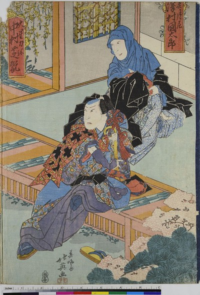 Die Schauspieler Sawamura Kunitarō als Shungetsuni und Nakamura Shikan II als Ooboshi Rikuya