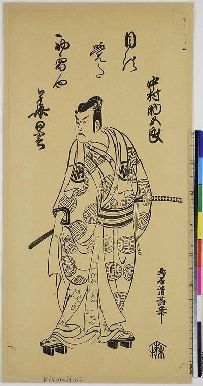 Der Schauspieler Nakamura Sukugorō als Raiden Genpachi