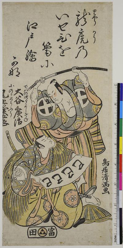 Die Schauspieler Ōtani und Onoe