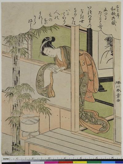 Der Liebesbrief: Tadagoto-Gedichte, Blatt 5 aus der Serie: Die sechs Typen der Waka-Dichtung, wie sie im Vorwort des Kokinshū beschrieben werden.