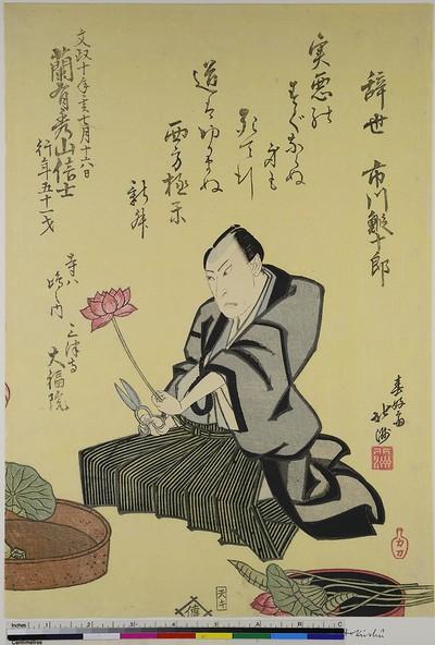 Totengedächtnisbild des Schauspielers Ichikawa Ebijūrō I