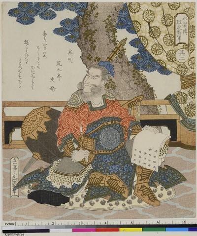 Qin Ming, Blatt 2 aus der Serie: Die fünf Tigergeneräle des Suikoden