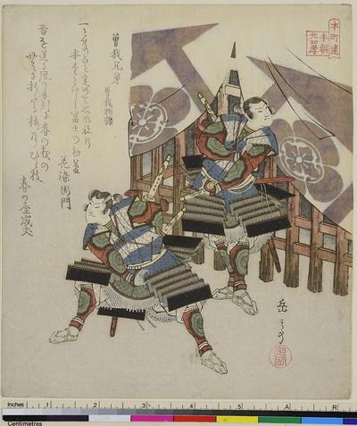 Die Soga-Brüder, aus der Serie: 24 Beispiele für Pietät gegenüber den Eltern aus Japan