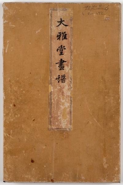 [Album d'images de Taiga]; Taigadō gafu : [Album d'images de Taiga]