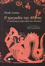 Image from object titled Η τραγωδία της Αθήνας