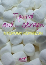 Image from object titled Πρωινό από... ζάχαρη