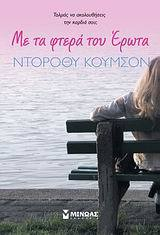 Image from object titled Με τα φτερά του έρωτα