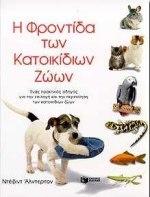 Image from object titled Η φροντίδα των κατοικίδιων ζώων
