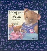 Image from object titled Καλή σου νύχτα, ποντικάκι