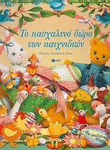 Image from object titled Το πασχαλινό δώρο των παιχνιδιών