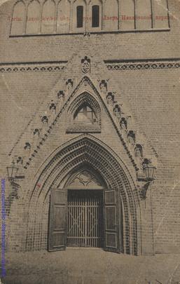 Tartu : Jaani kiriku uks = дверь Ивановской церкви