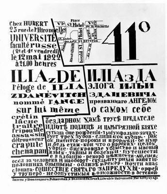 Conference Poster No. 41, Eulogy of Ilia Zdanévitch