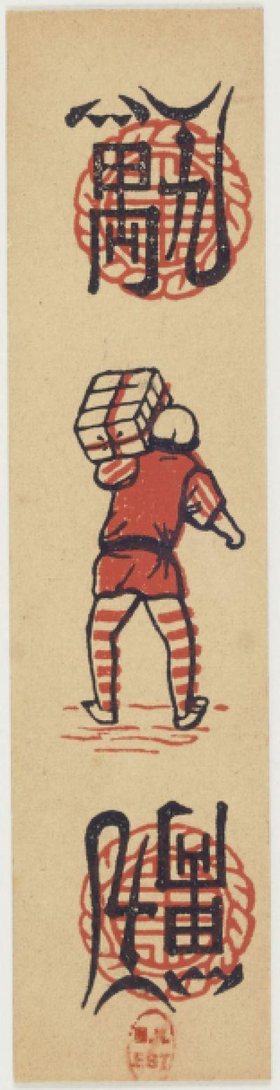 Image from object titled [Jeu de cartes chinois employé à Haï-Phong] : [jeu de cartes, estampe]