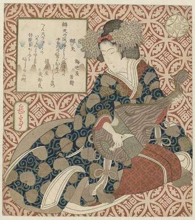 De Godin Benten; Benten; Een parodie op de zeven Goden van geluk; Mitate shichifukujin