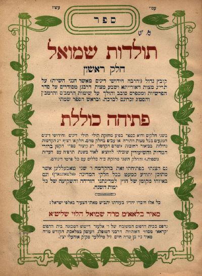 Image from object titled Sefer toldot Smuel