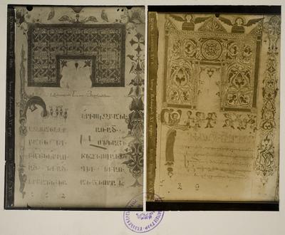 Evangelienhandschrift aus Ktuts Anapat - Europeana Collections