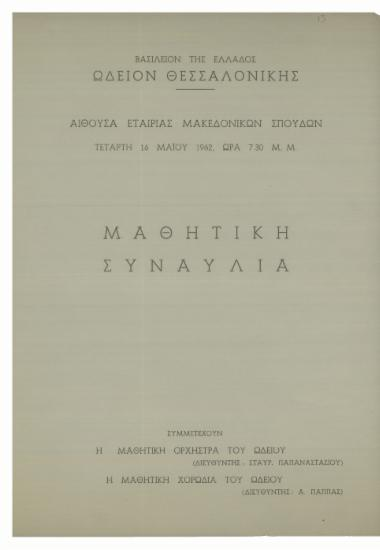 Image from object titled Μαθητική συναυλία
