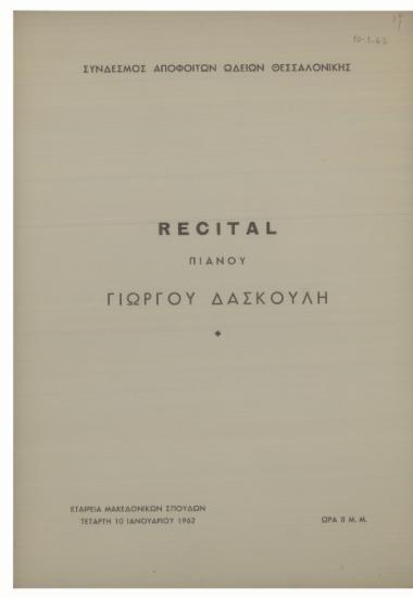 Image from object titled Recital πιάνου Γιώργου Δασκούλη
