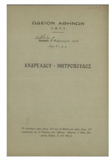 Image from object titled Ανδρεάδου - Μητρόπουλος