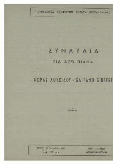Image from object titled Συναυλία για δύο πιάνα Νόρας Λουκίδου - Gaitano Giuffre