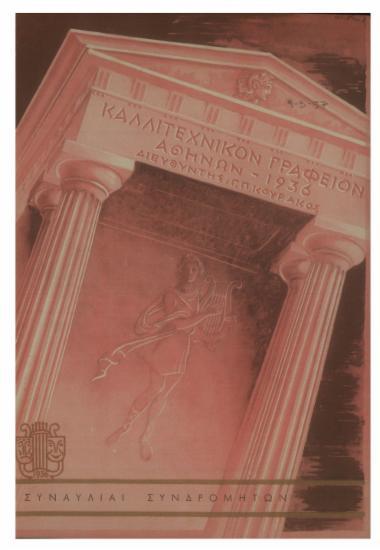 Image from object titled Οι διάσημοι Γάλλοι καλλιτέχναι : ο συνθέτης και πιανίστας Francis Poulenc και ο βαρύτονος Pierre Bernac